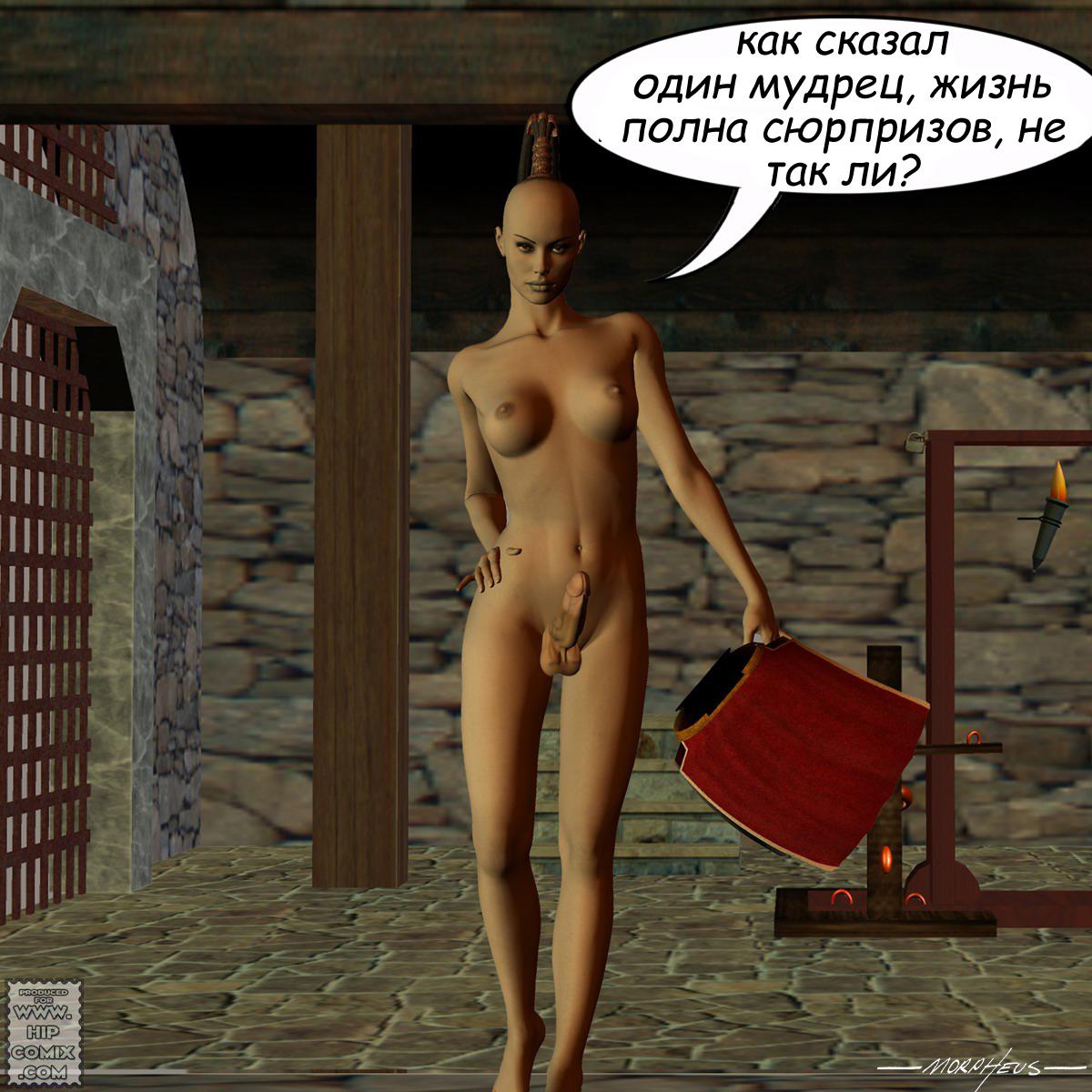 Мистика эро пытки