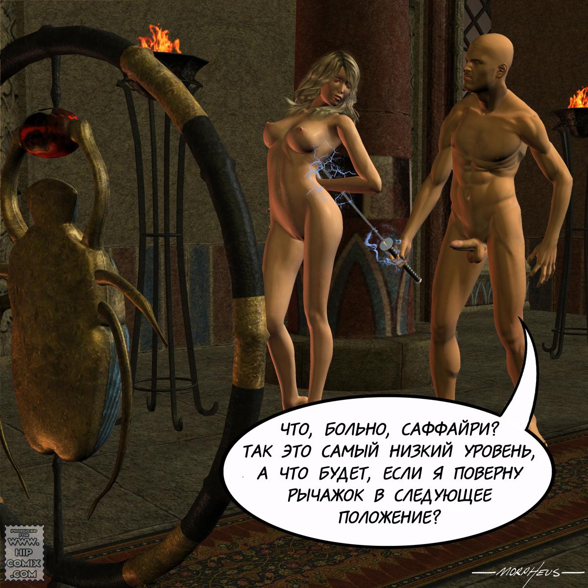 Проно с рабыней 4 фотография