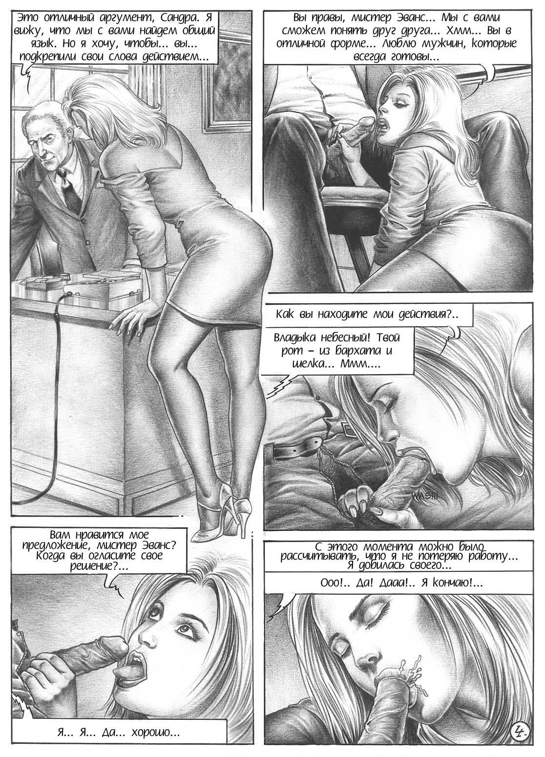 seksualnoe-poslanie