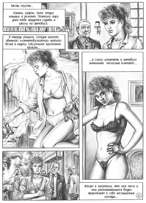 Рассказ секс на исповеди 10 фотография