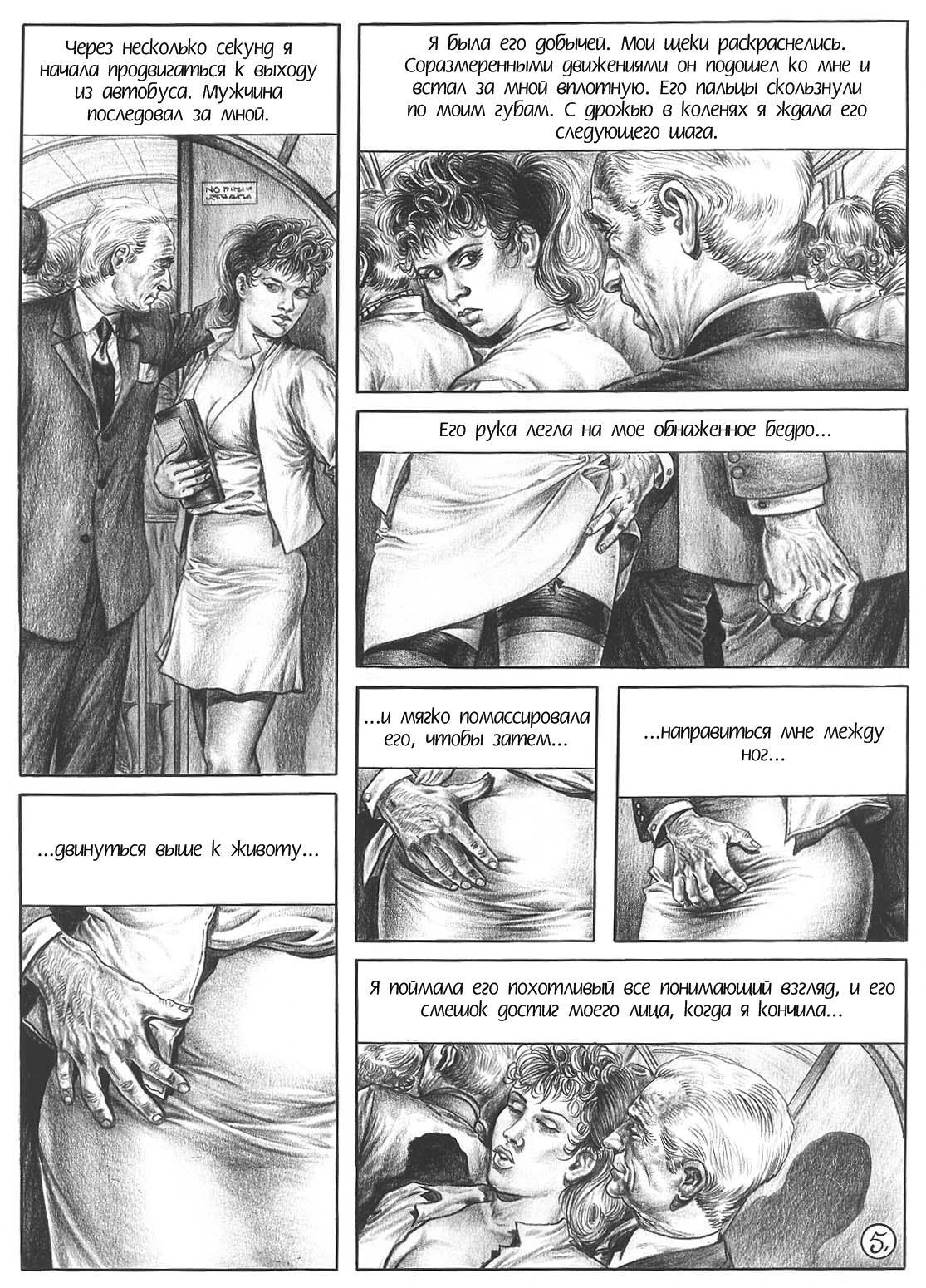 Секс история статья 23 фотография