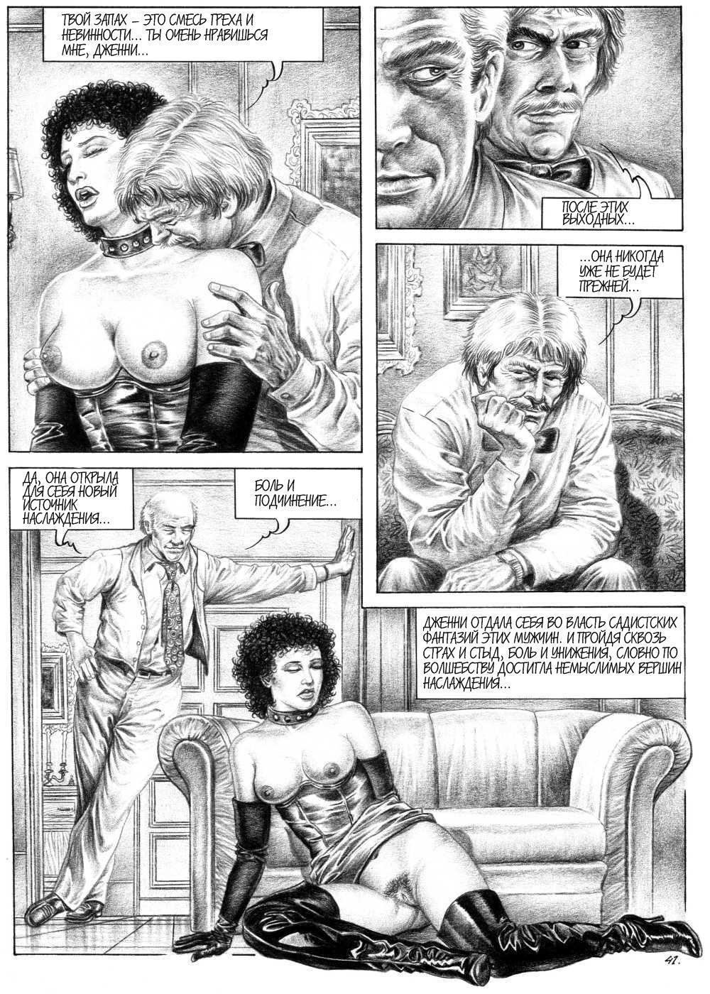 Старая профессорша и студент секс бесплатно 11 фотография