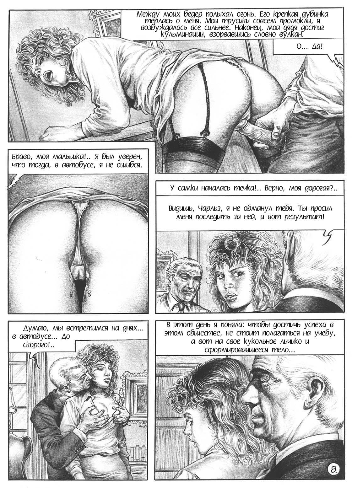 Секс рассказ на крючке 3 фотография