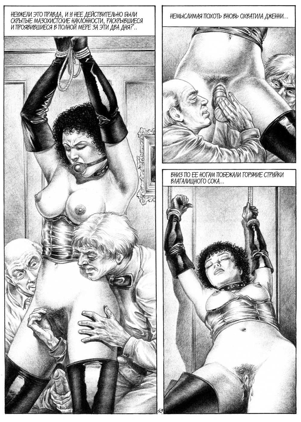 Порнографическая литертура