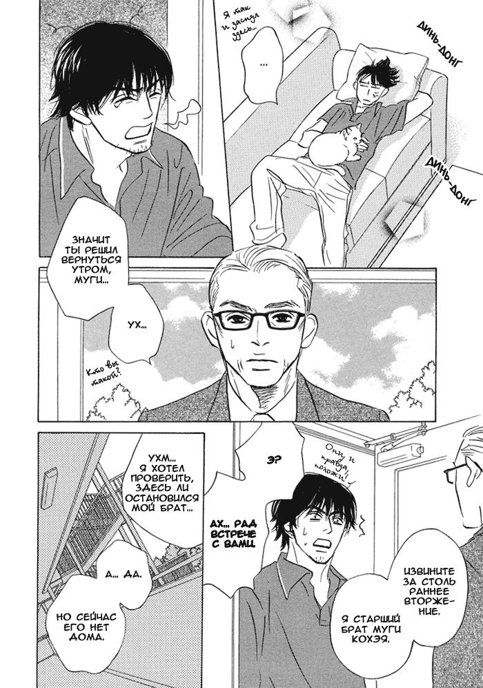 Ashita Naku pg018