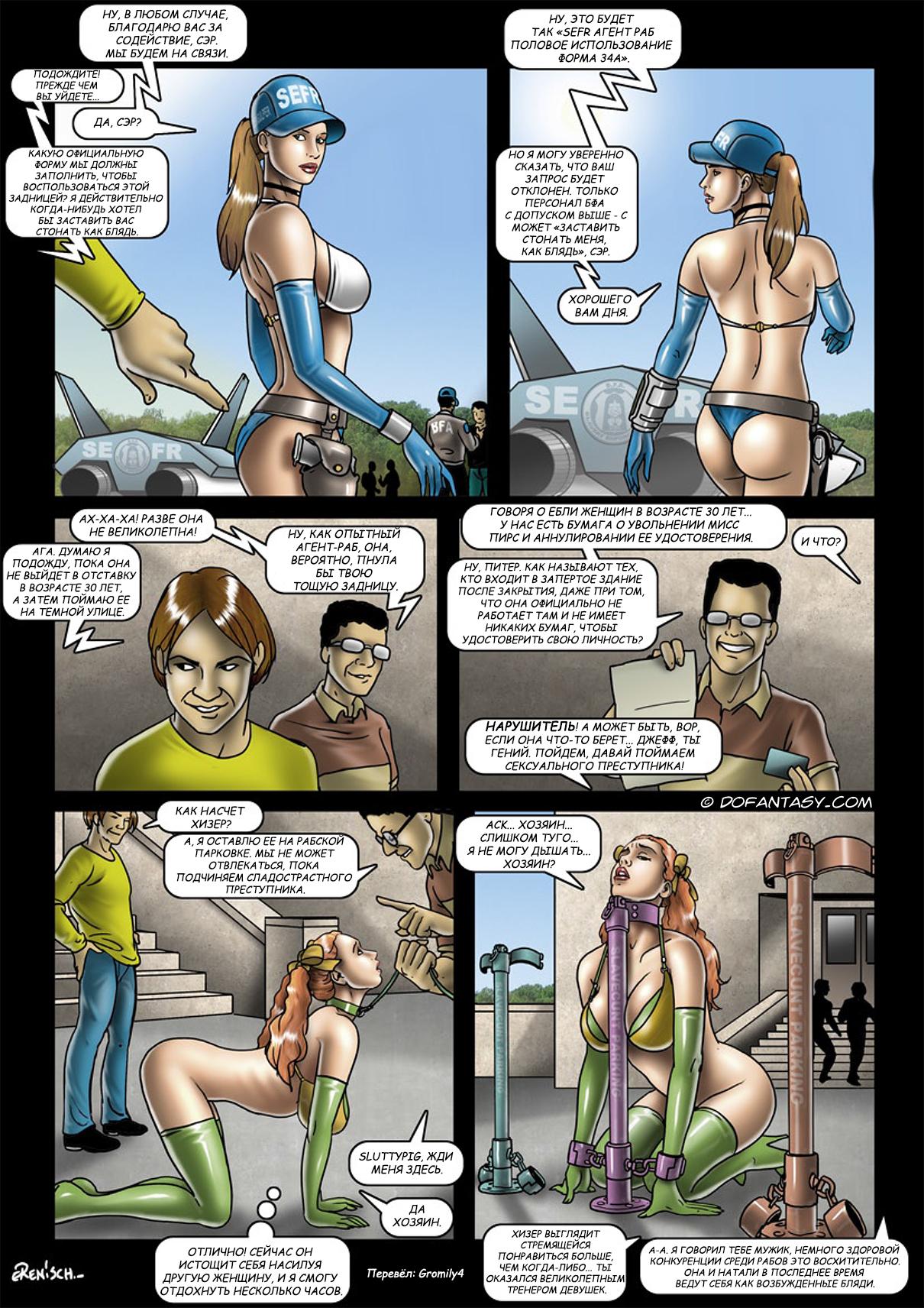 skachat-bdsm-komiksi