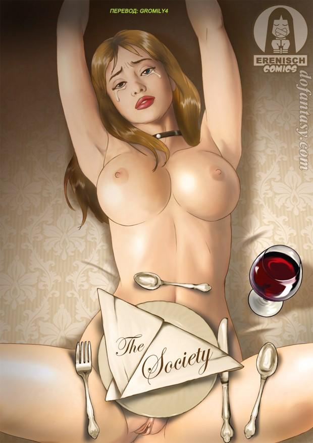 Порно подчинение рабынь читать фото 175-552