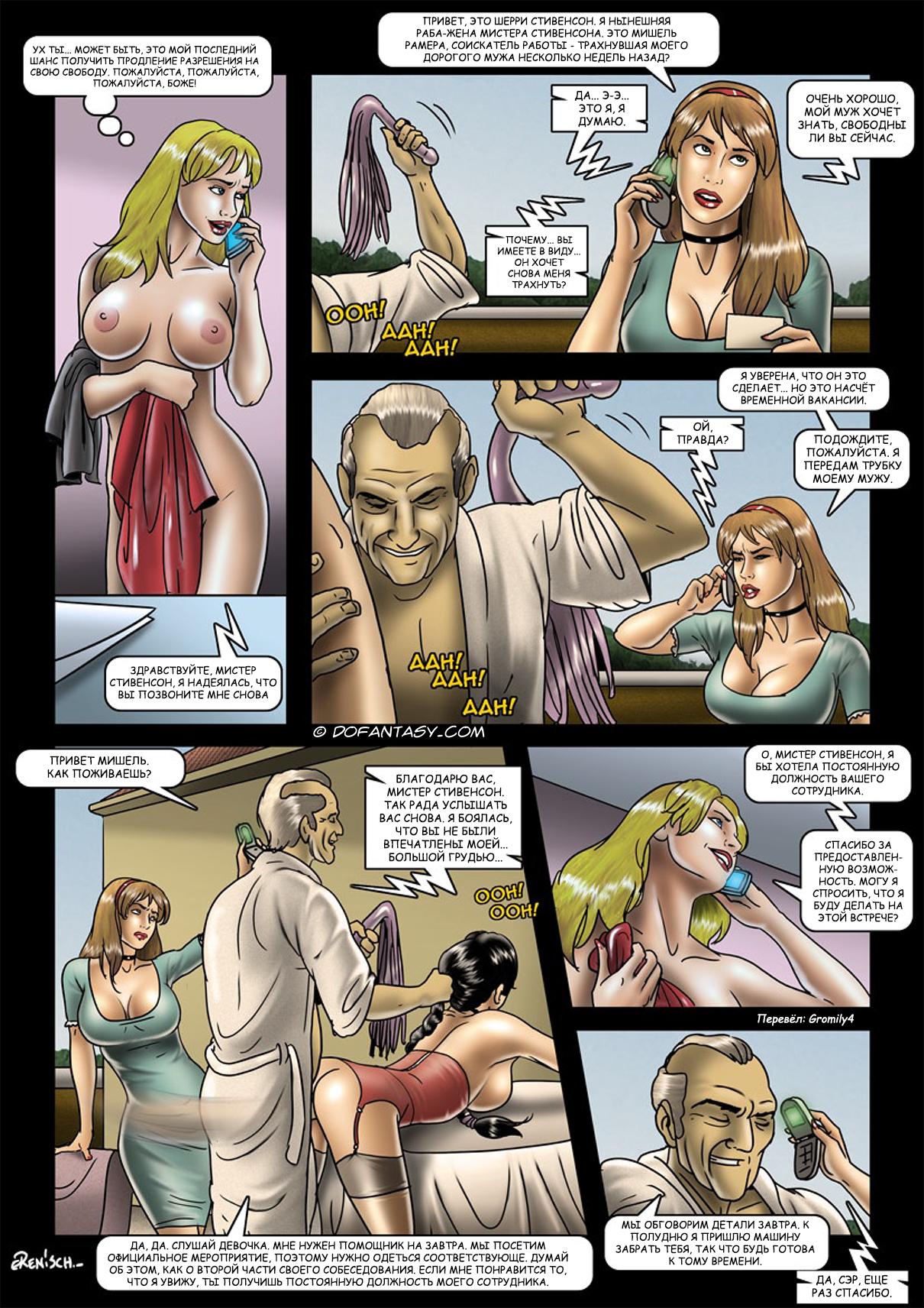 Рассказы порно о рабах 31 фотография