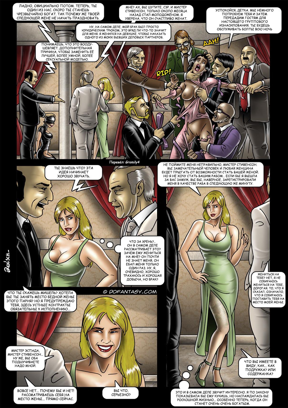Рабыня для богатых порно 4 фотография