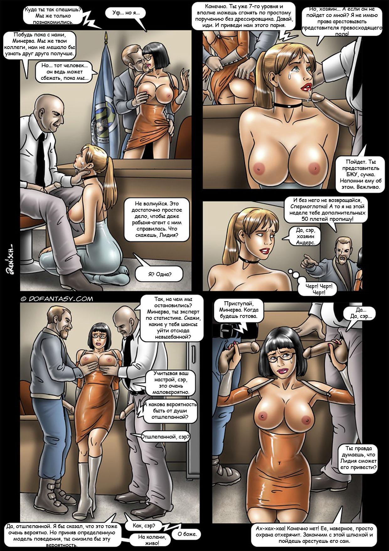 Секс рабань фото комиксы порно