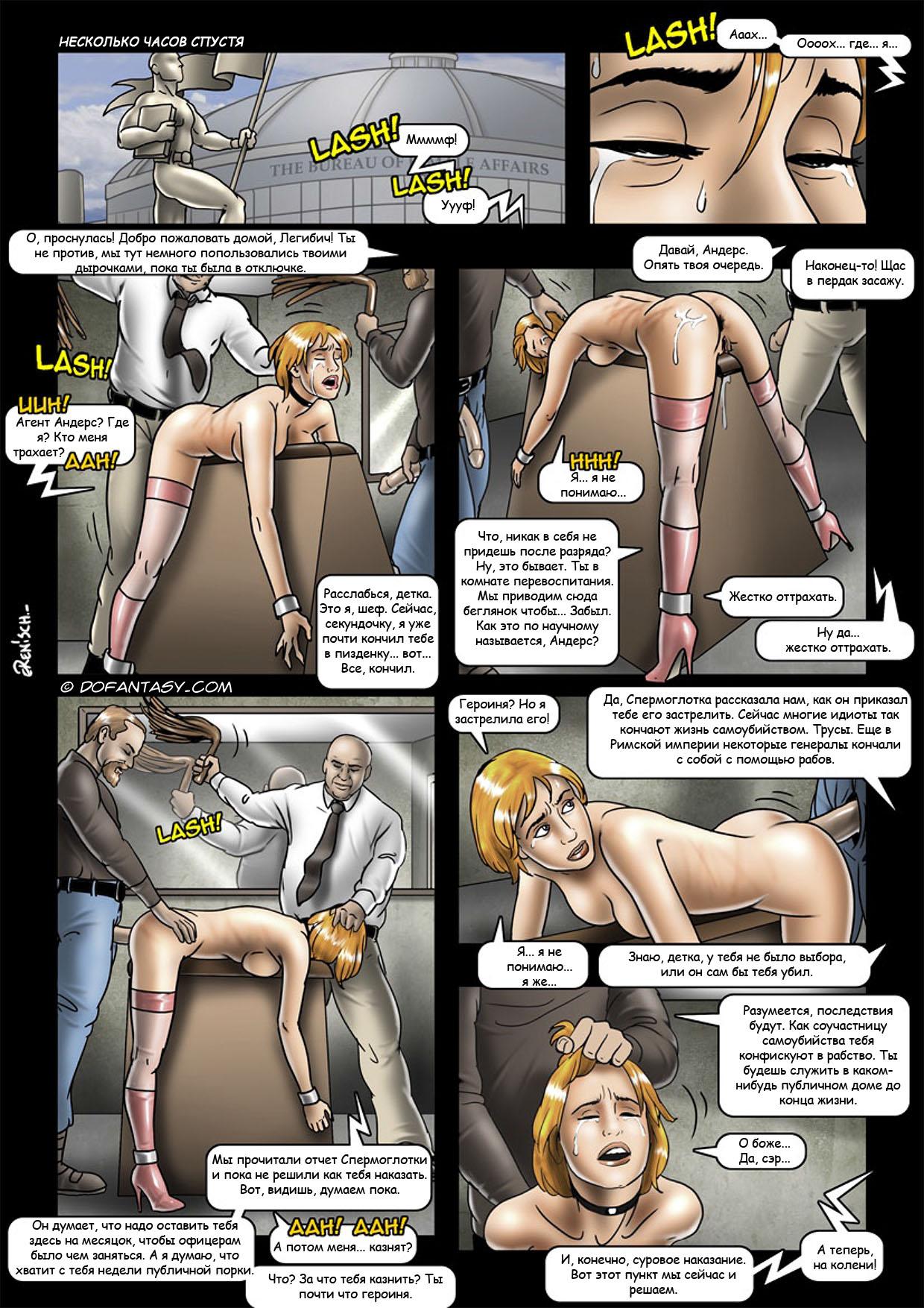 kniga-seks-rabinya