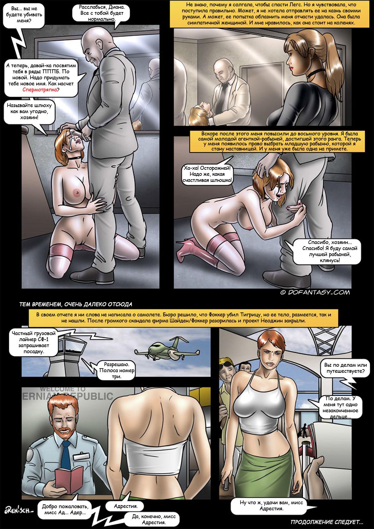 Я рабыня порно рассказы 25 фотография