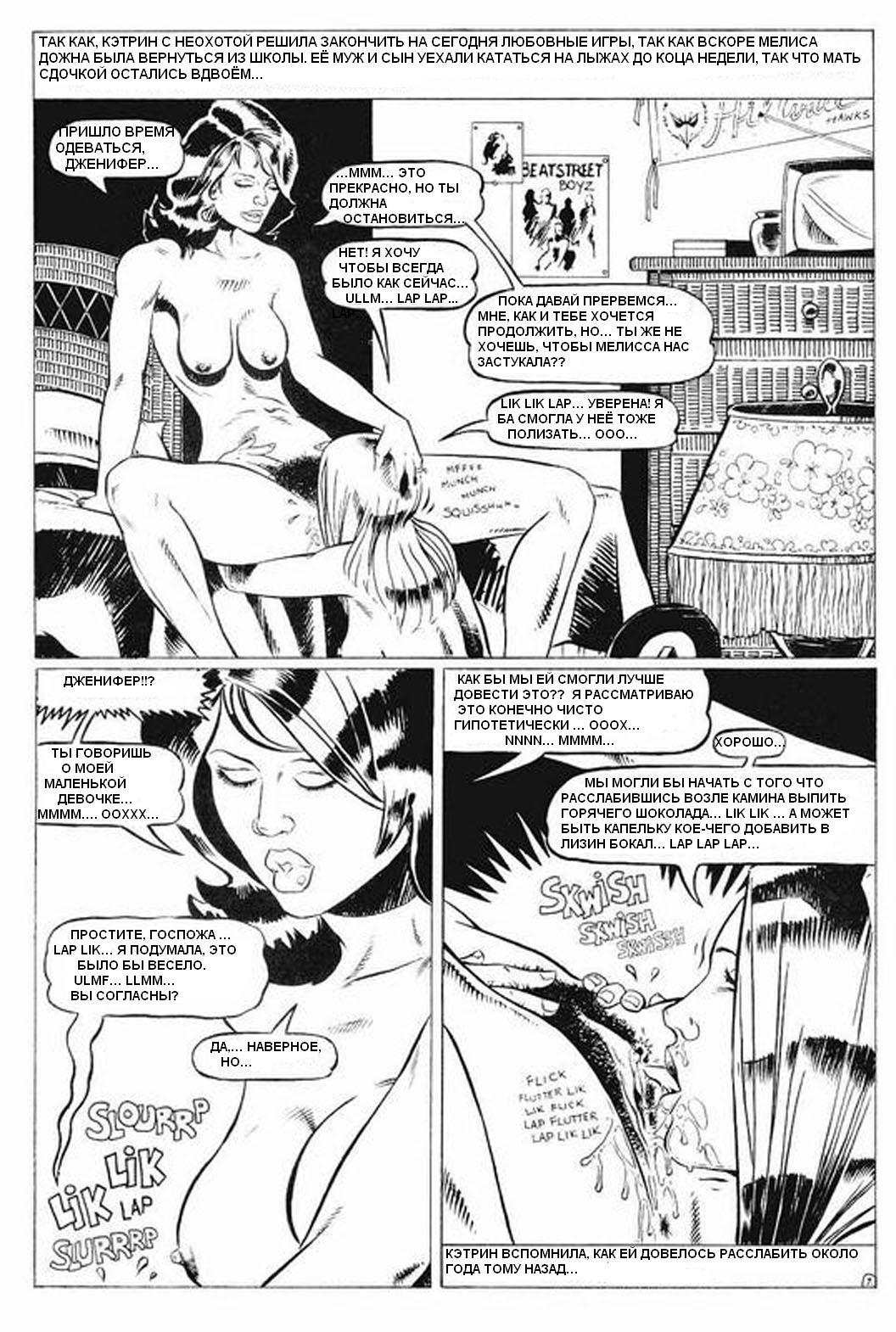 Шлюхи войны комиксы 1 фотография