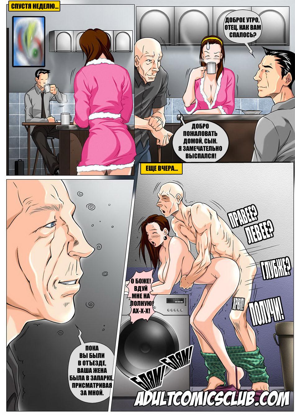 Комиксы порно жена