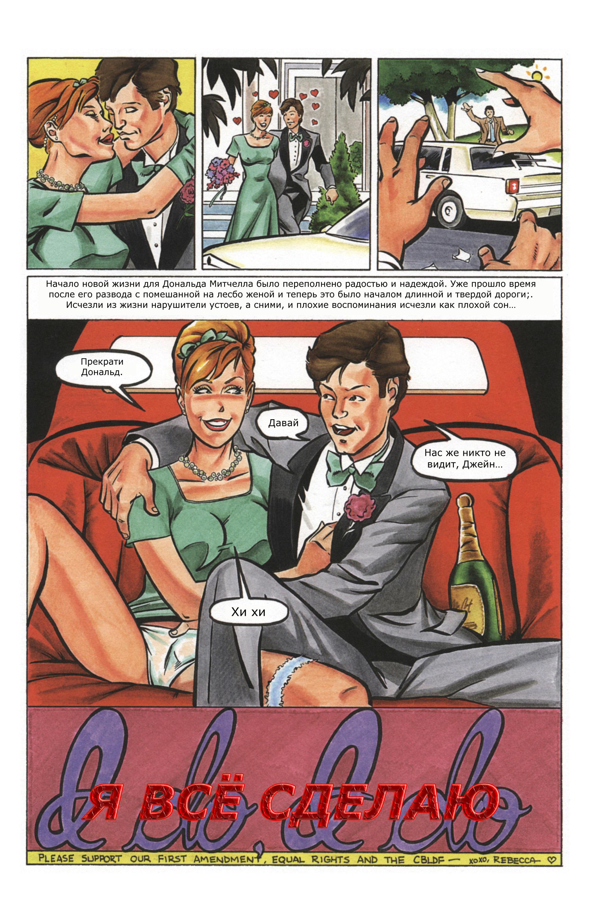 Ретро порно комиксы и фото 2 фотография