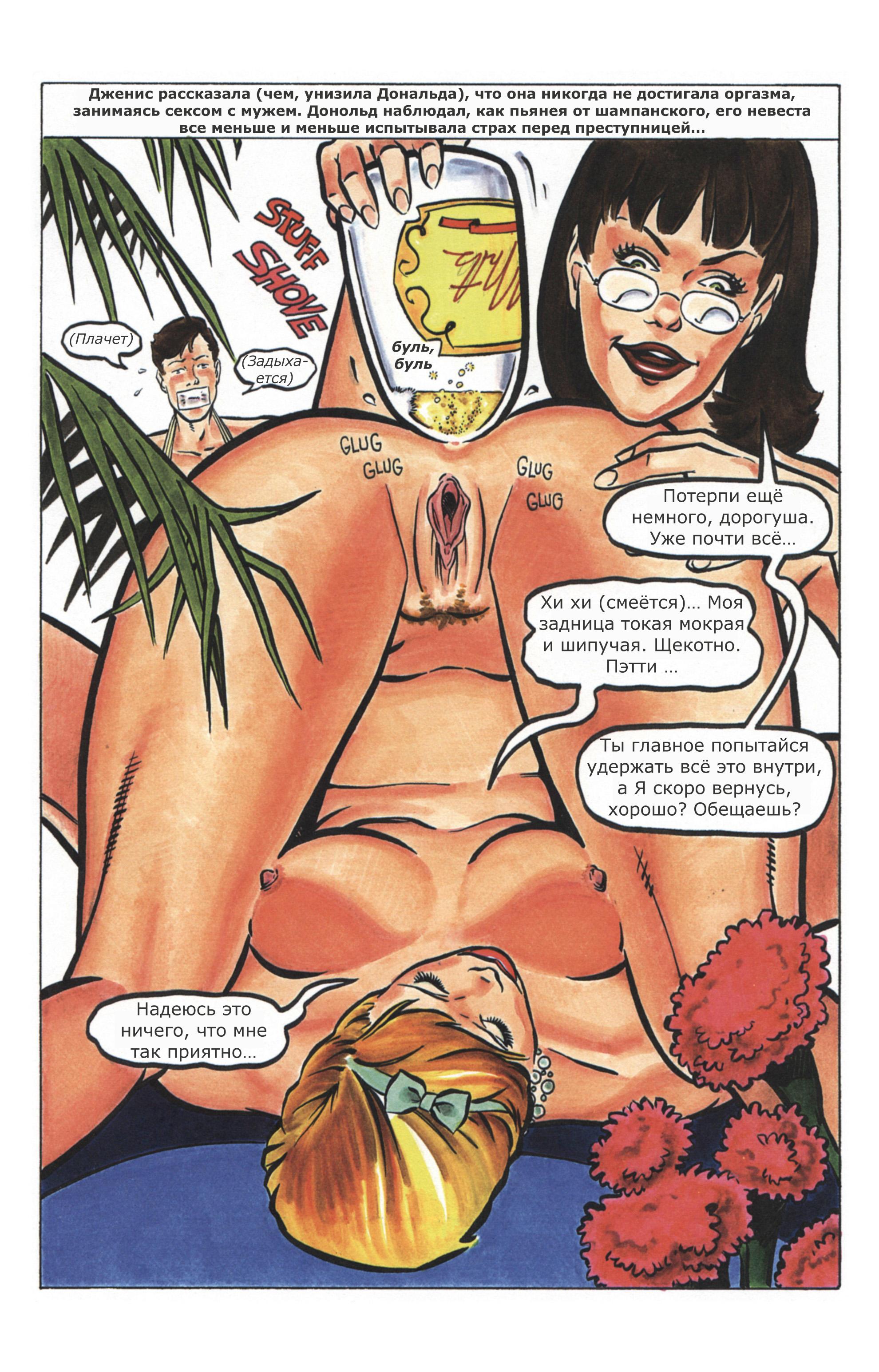 Дома комикс часть хозяйка 101 порно 2