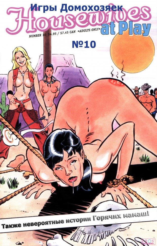 Ребекки порно комиксы