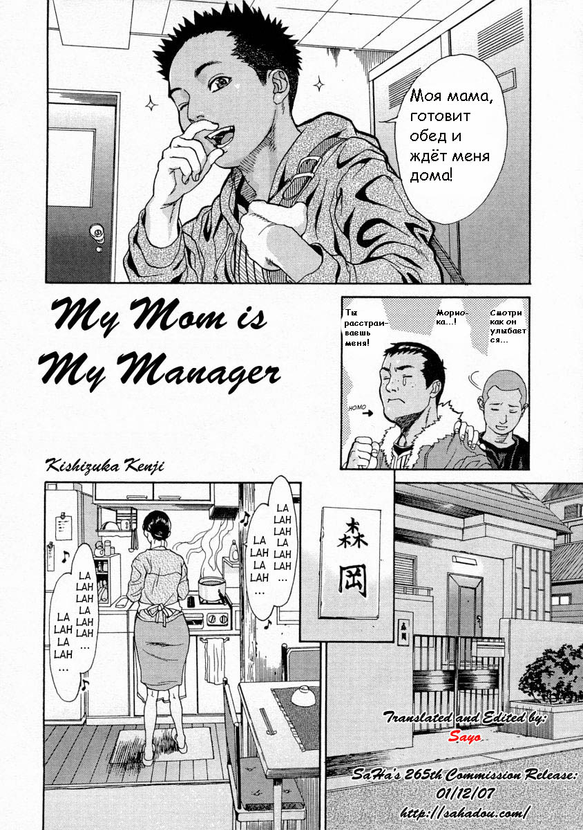 [SaHa] My Mom is My Manager 02 копия