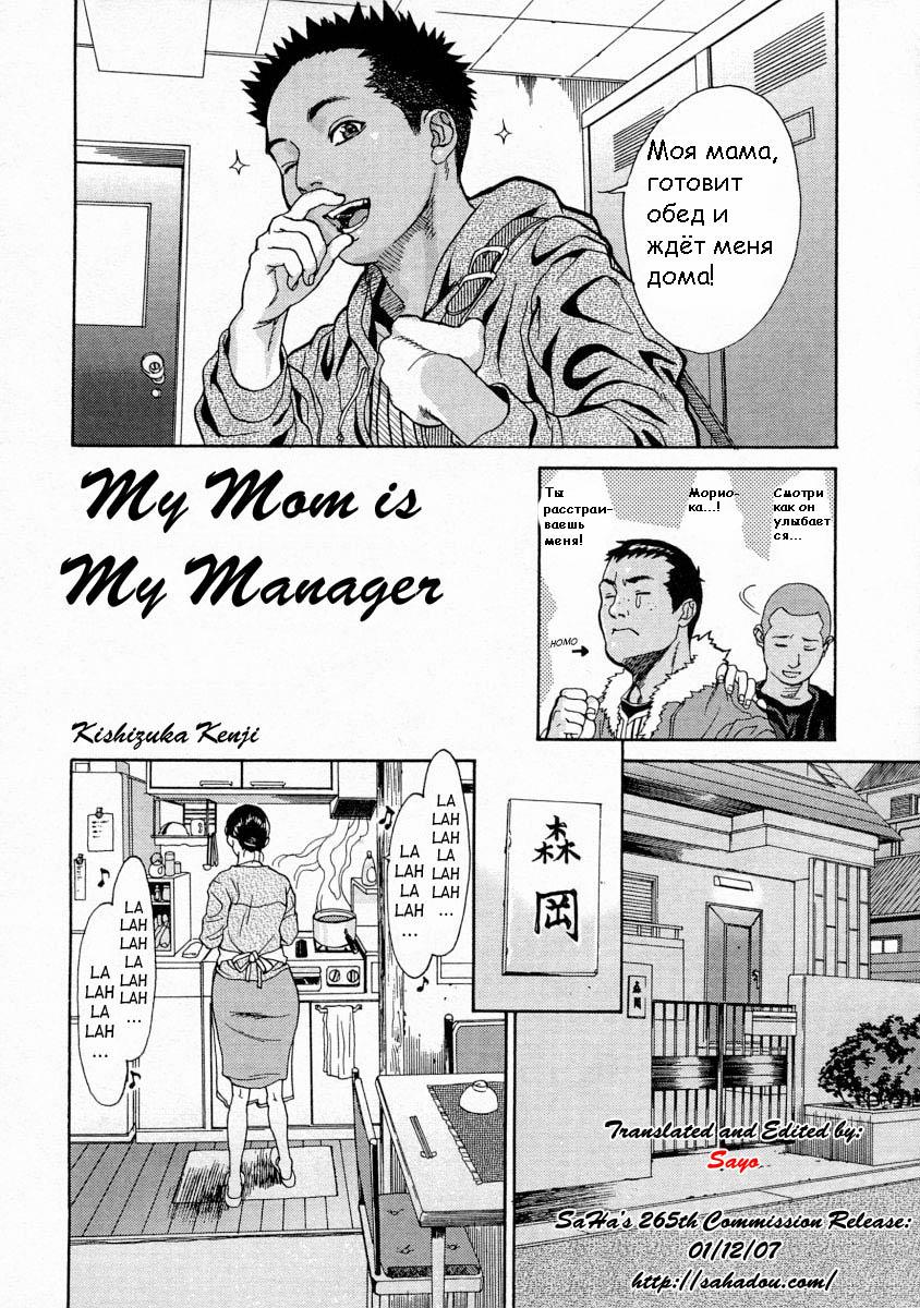 [SaHa] My Mom is My Manager 02 копия