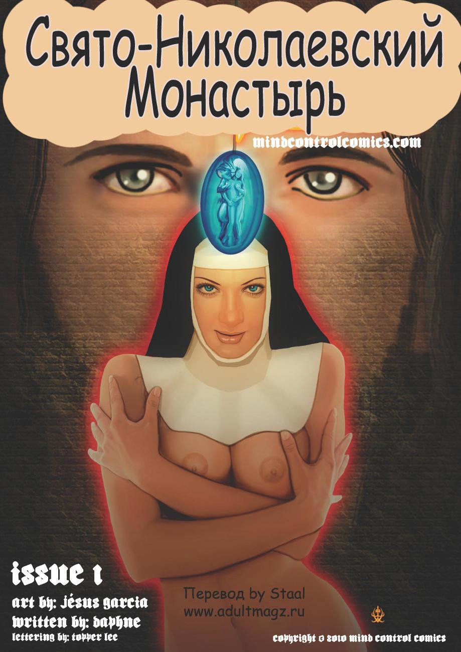 порно комиксы про монашек