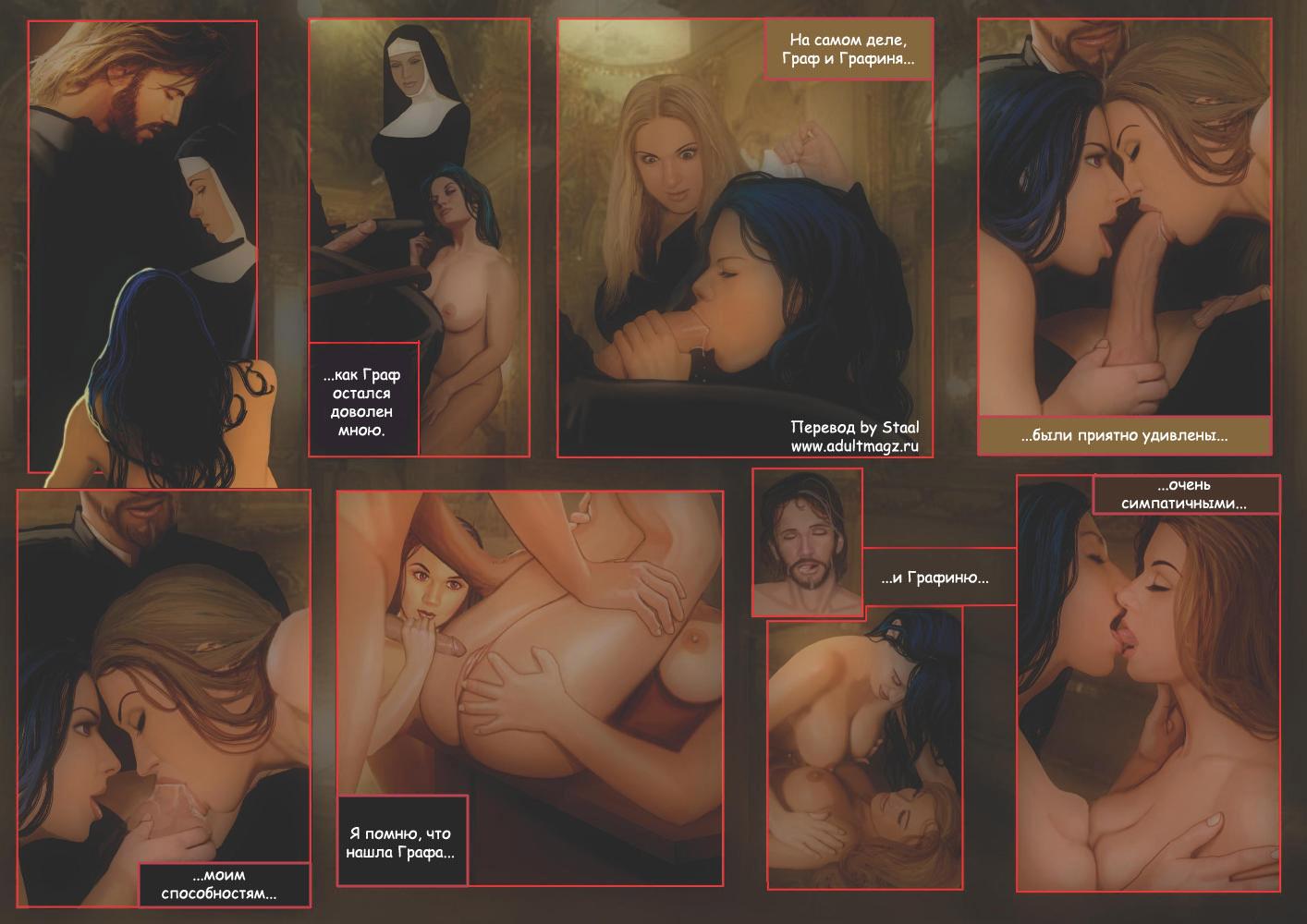 Развратное порно в монастыре 8 фотография