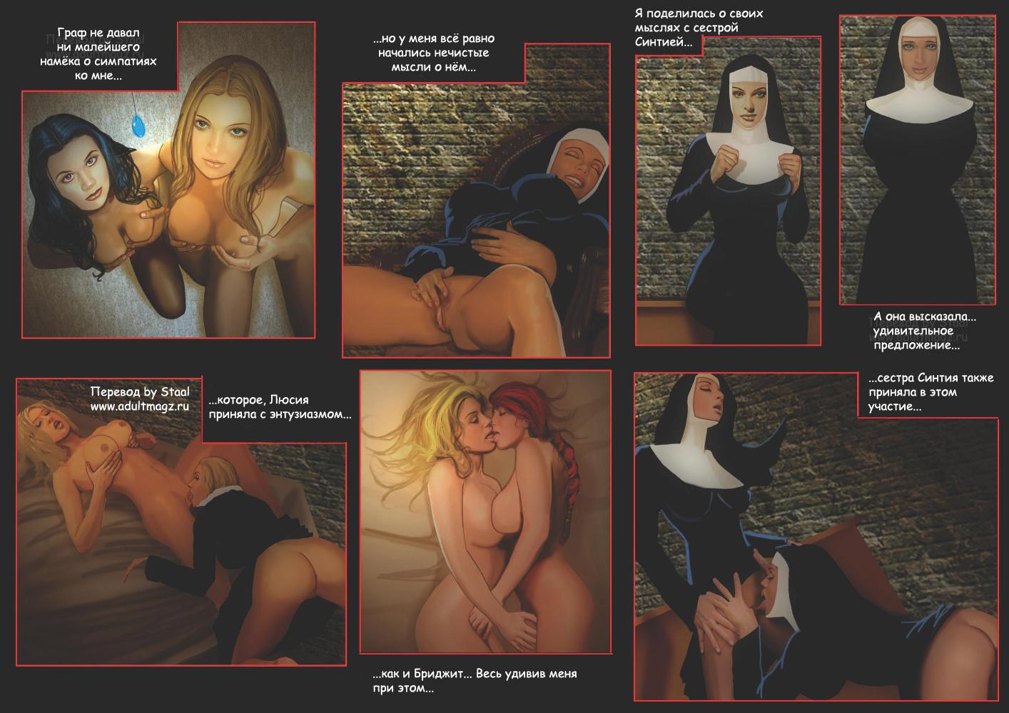 порно с монашками и русским переводом