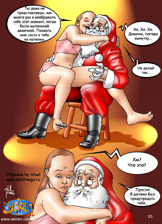 санта клаус порно комикс