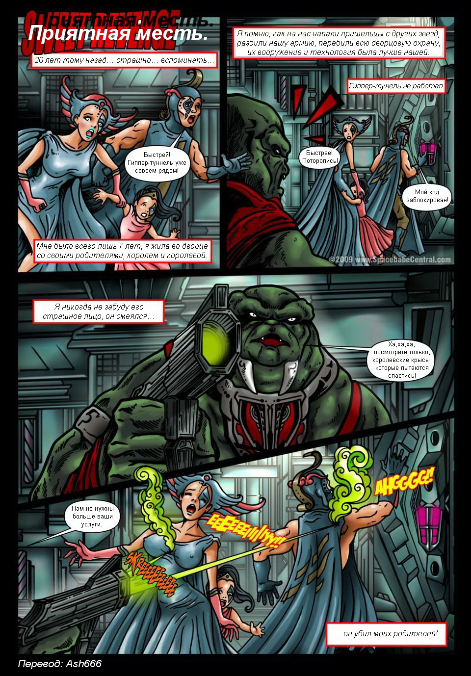 Секс комиксы с пришельцами 9 фотография