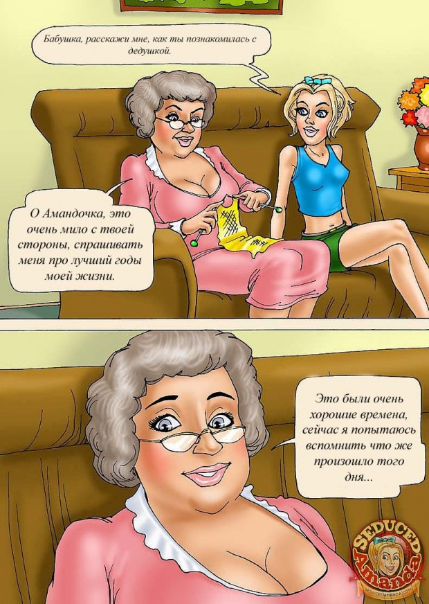 порно комиксы на русском бабушки фото