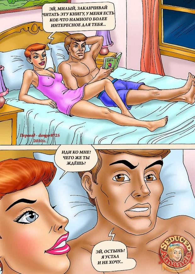 Секс комикс amanda 8 фотография