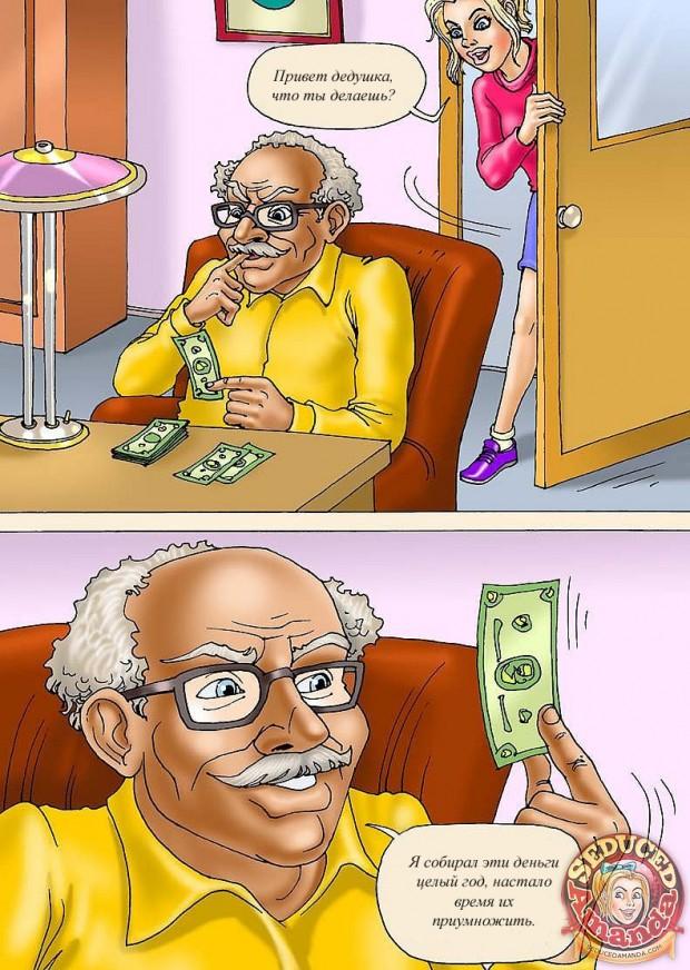 Мультик про секс с дедушкой