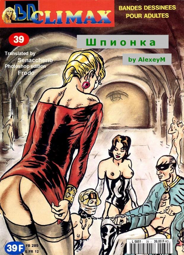 Порно комикс ретро фото 684-212