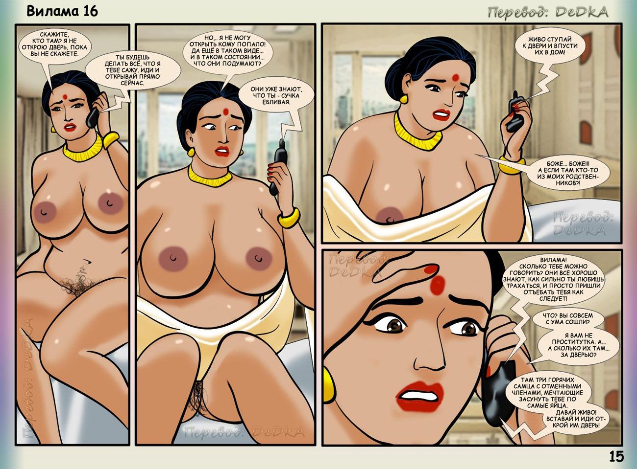 Читать онлайн индийские порно комиксы с переводом 23 фотография
