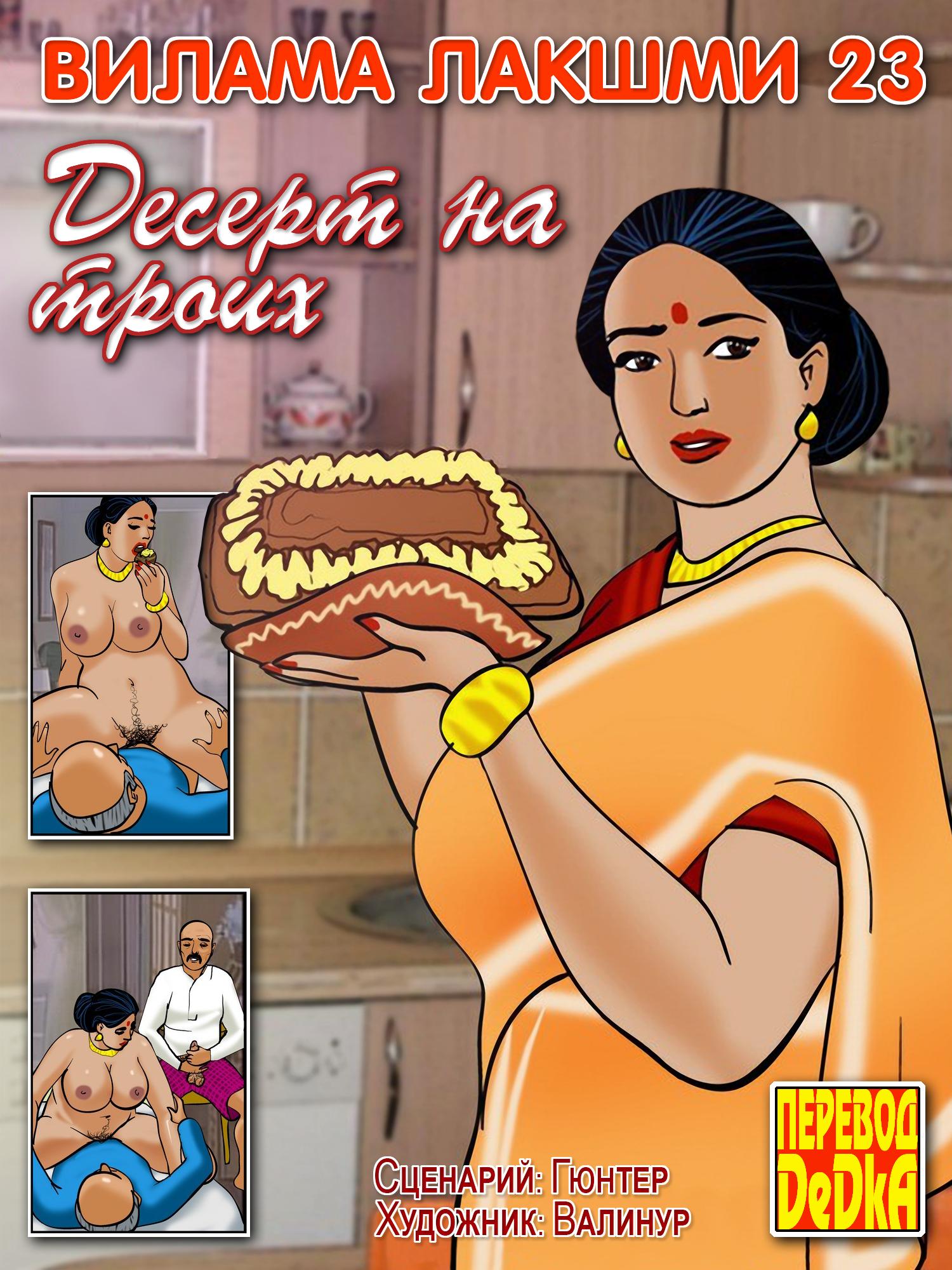 Читать порнокомиксы бесплатно и регистрации 17 фотография