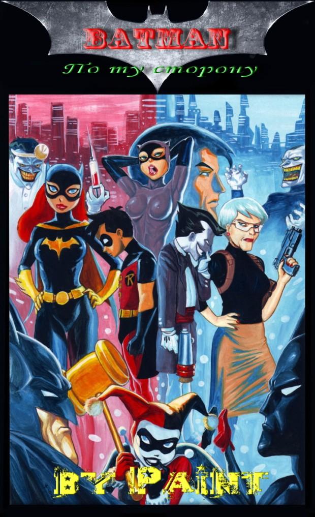 Порно приключение бэтмена
