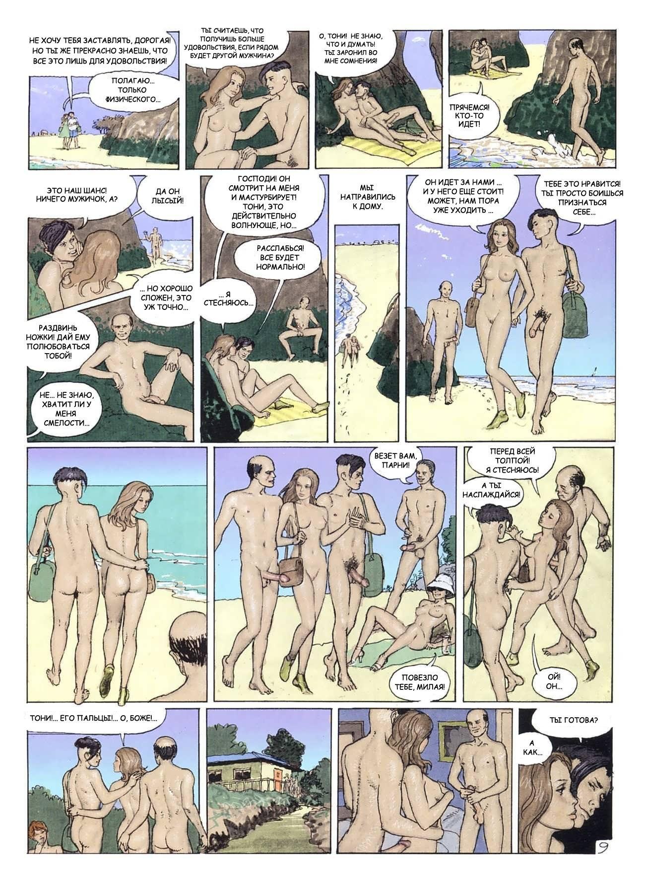 Сексвайф комиксы онлайн 30 фотография