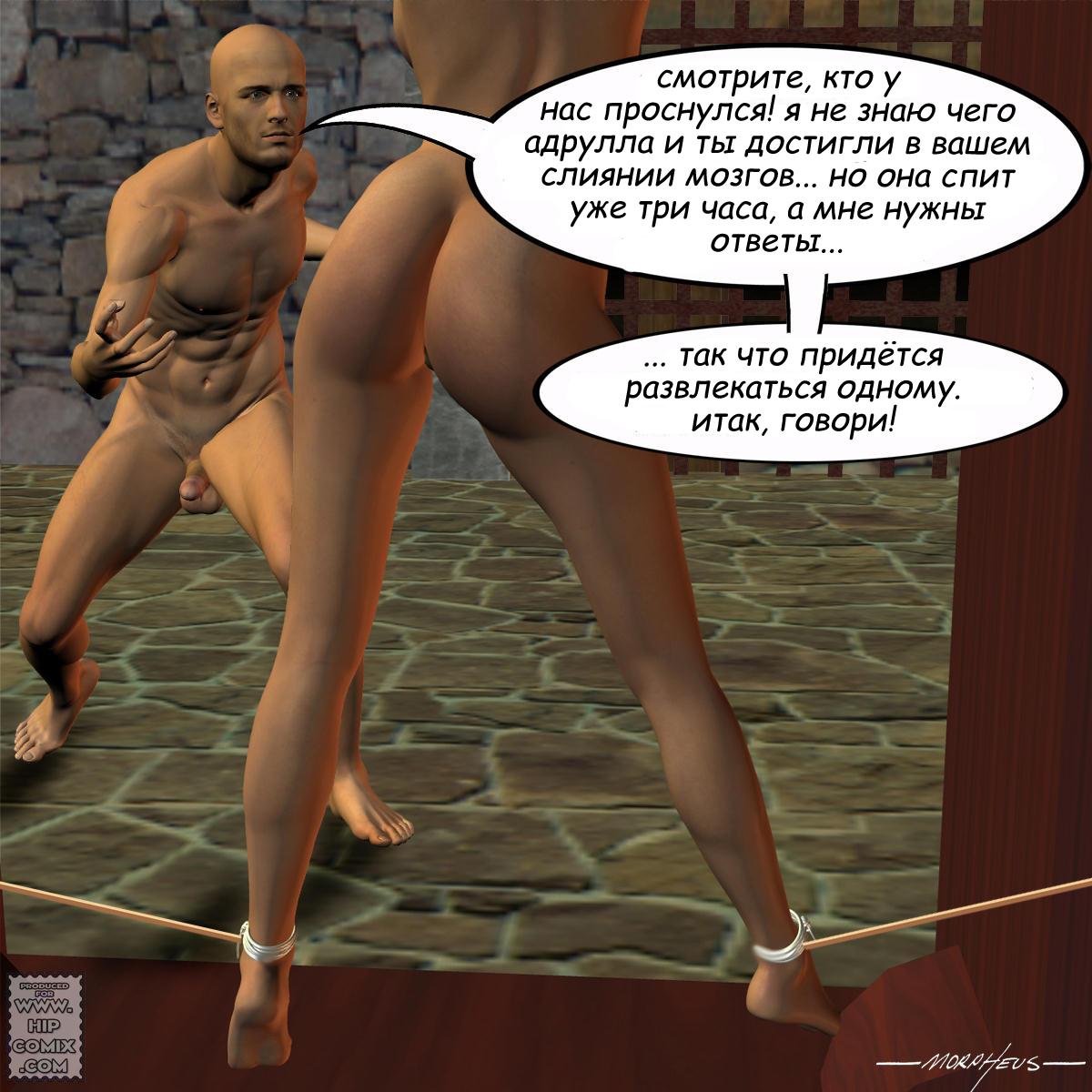 Тайна третьей планеты порно комикс 18 фотография