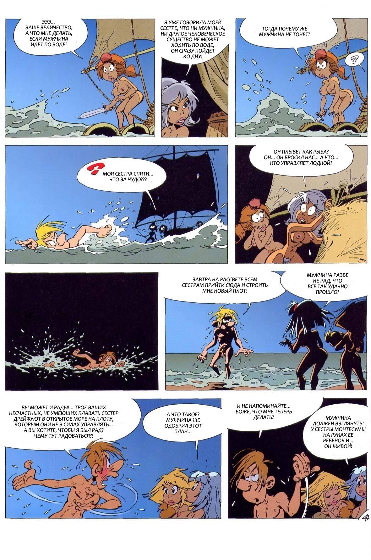 Порно комикс ненсчастное плавонье
