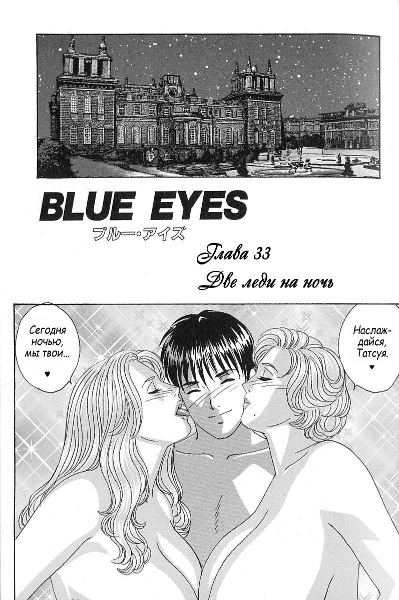 Blue Eyes 07 011коп