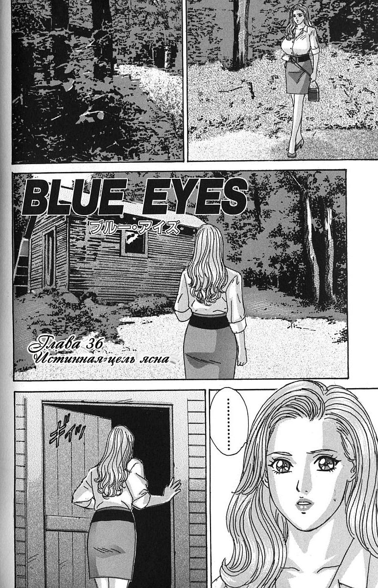 Blue Eyes 07 108коп