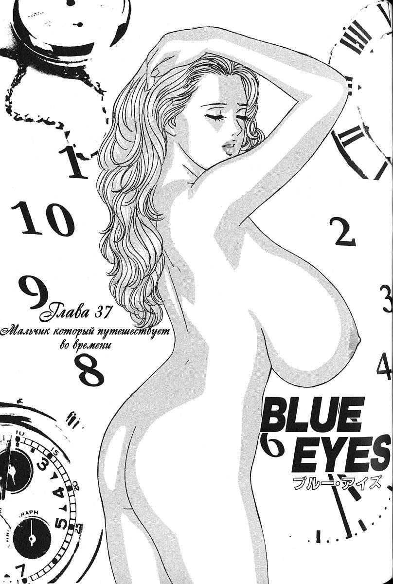Blue Eyes 07 133коп