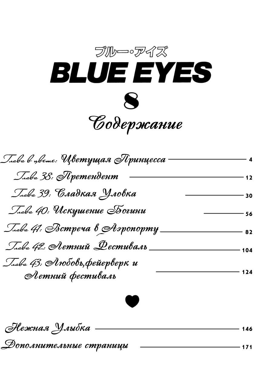 Blue Eyes 08 170коп
