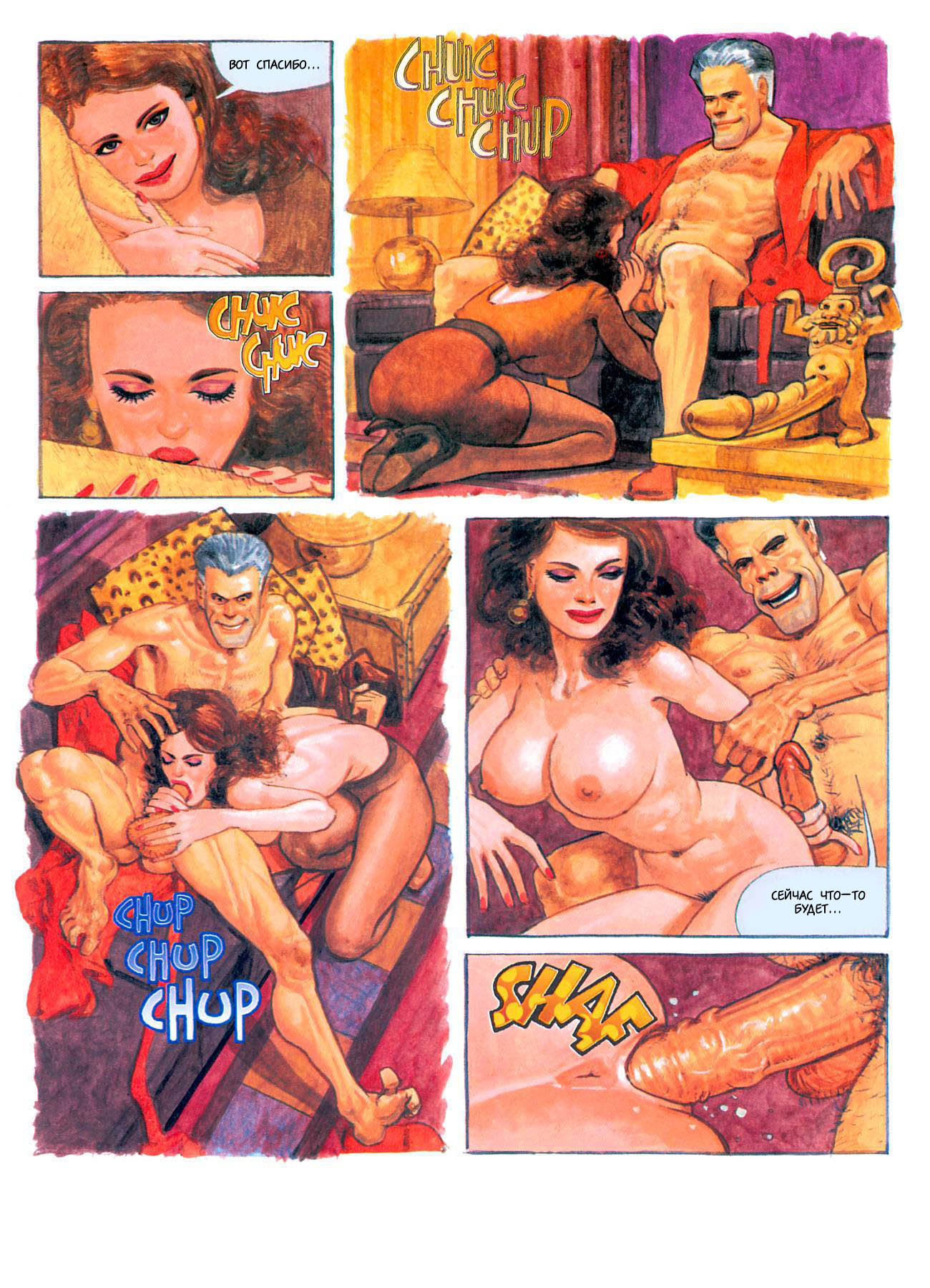 Спасибо!))) смотреть ретро порно комиксы