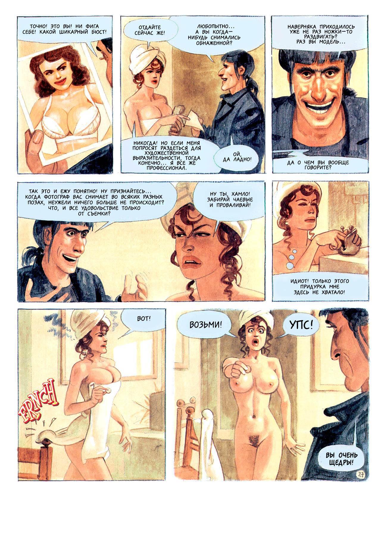 Ретро комиксы для взрослых 14 фотография