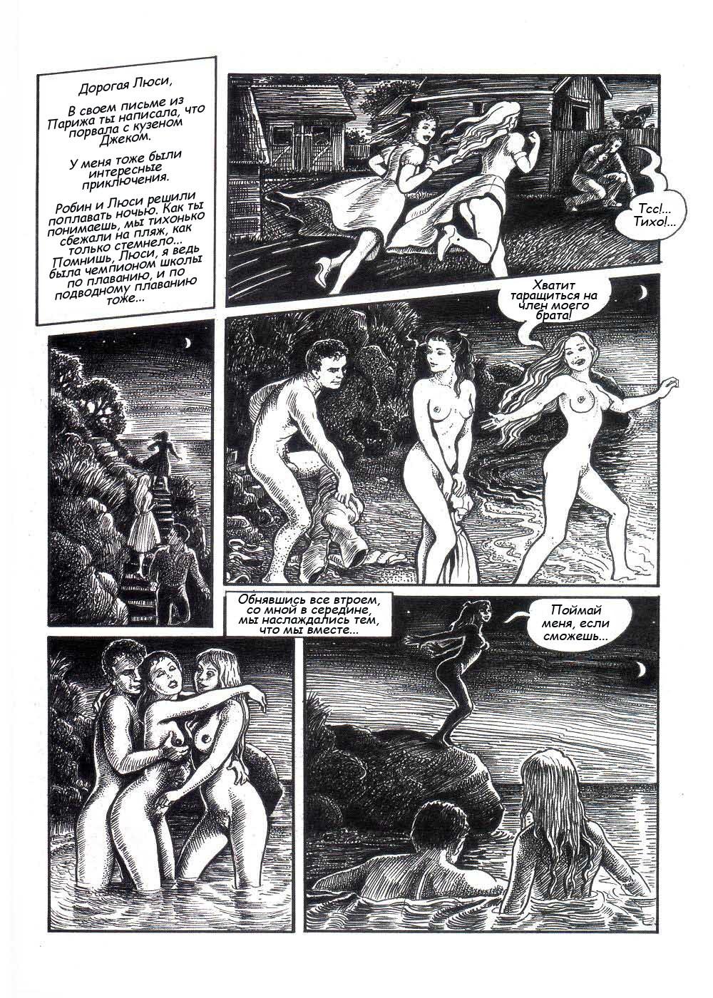 Каникулы в деревне  Читать секс рассказы и эротические