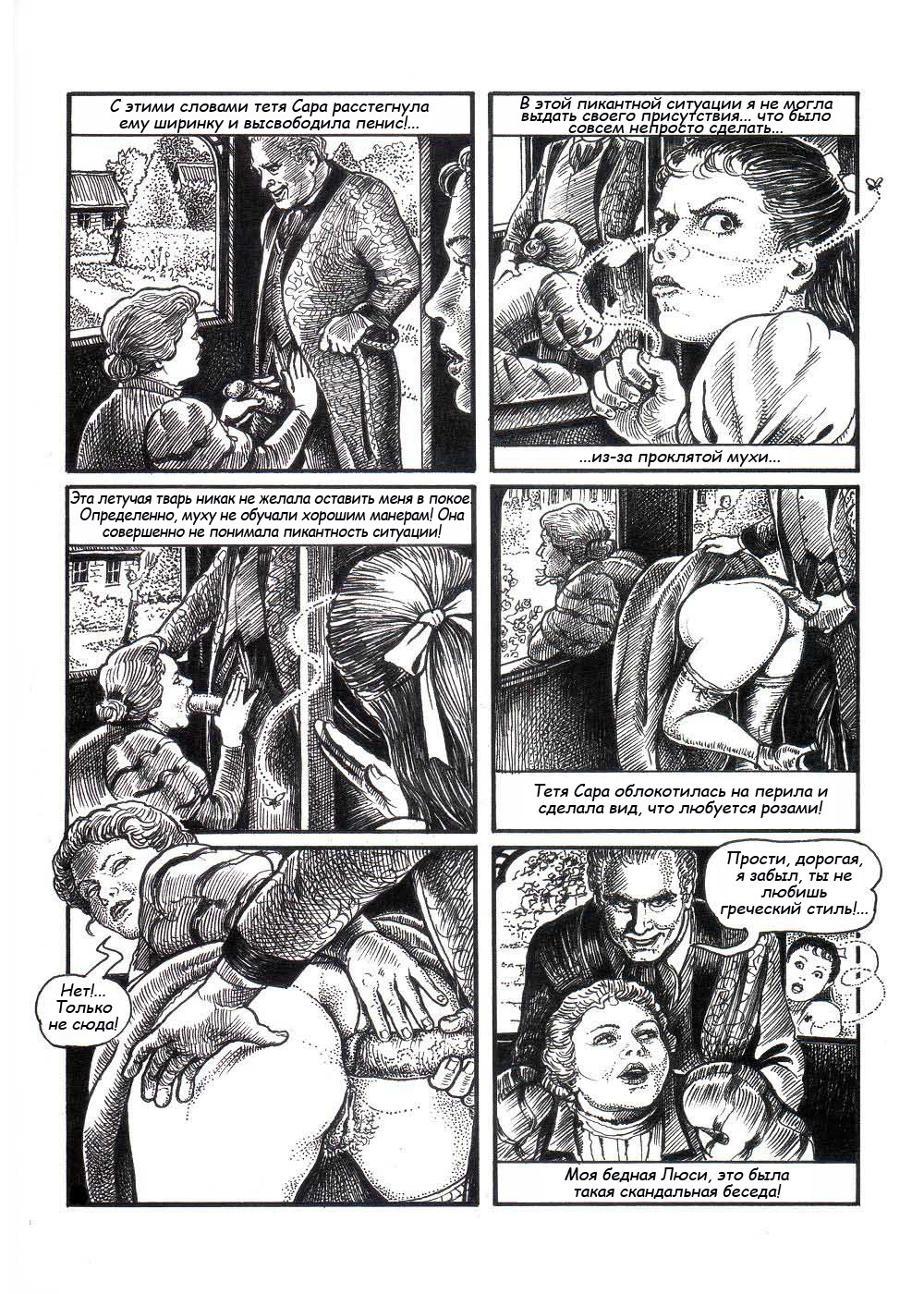 Читать порно комиксы черно белые ретро 26 фотография