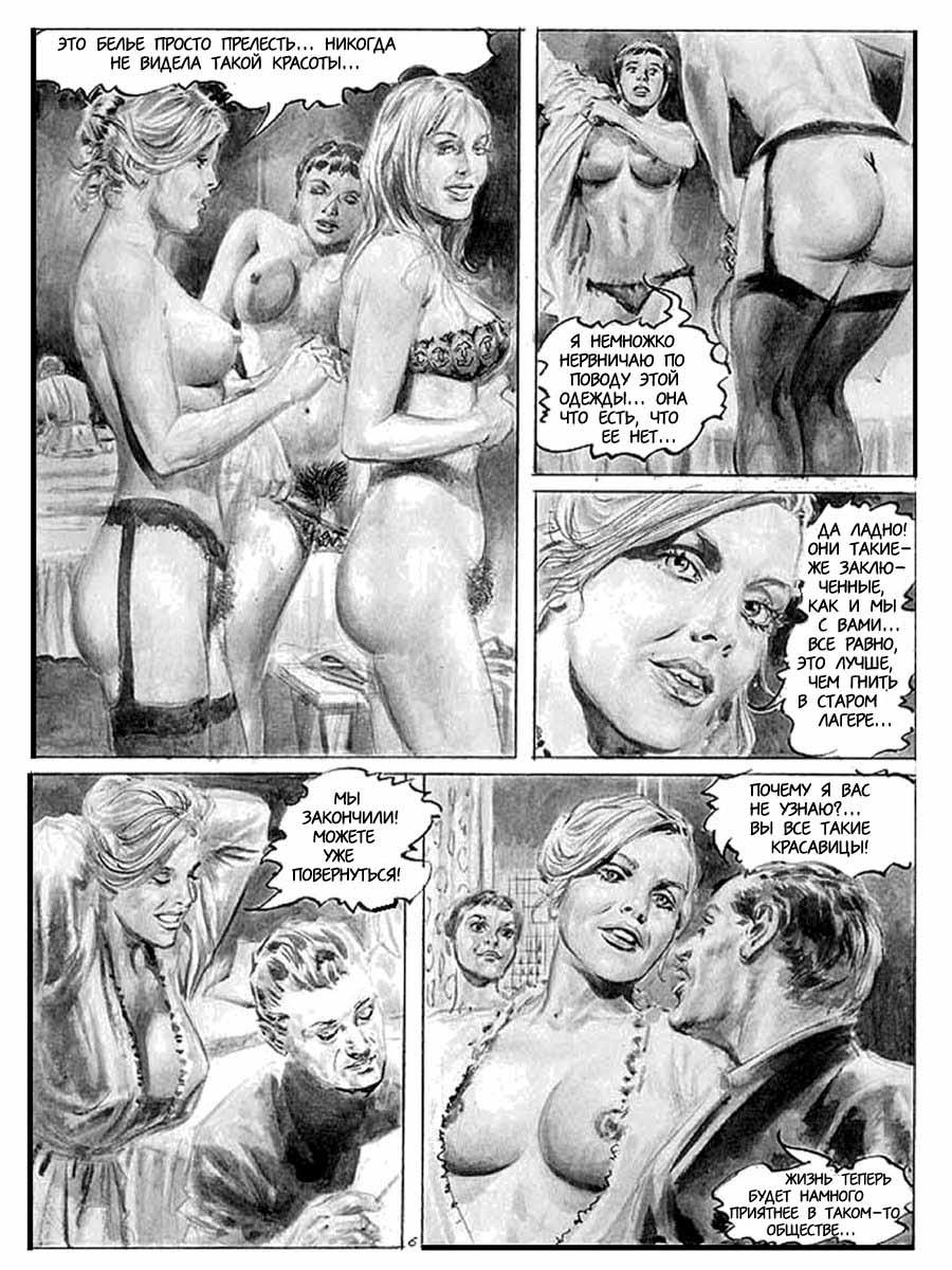 Сексвайф комиксы онлайн 6 фотография