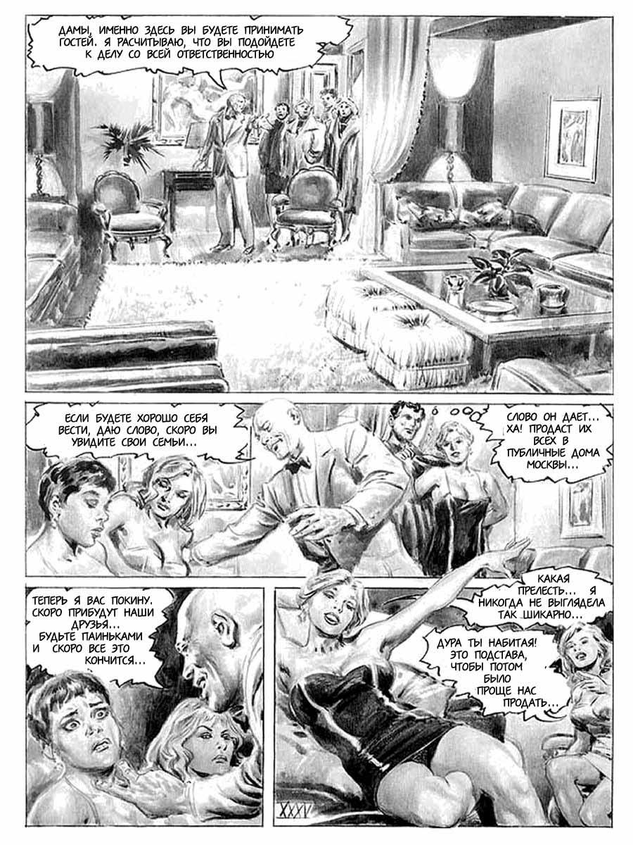 Рисований секс времен княжества богатих дам 7 фотография