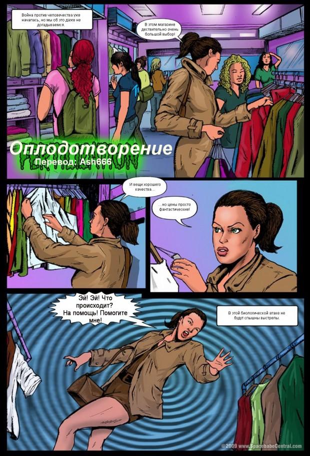 оплодотворена порно комикс