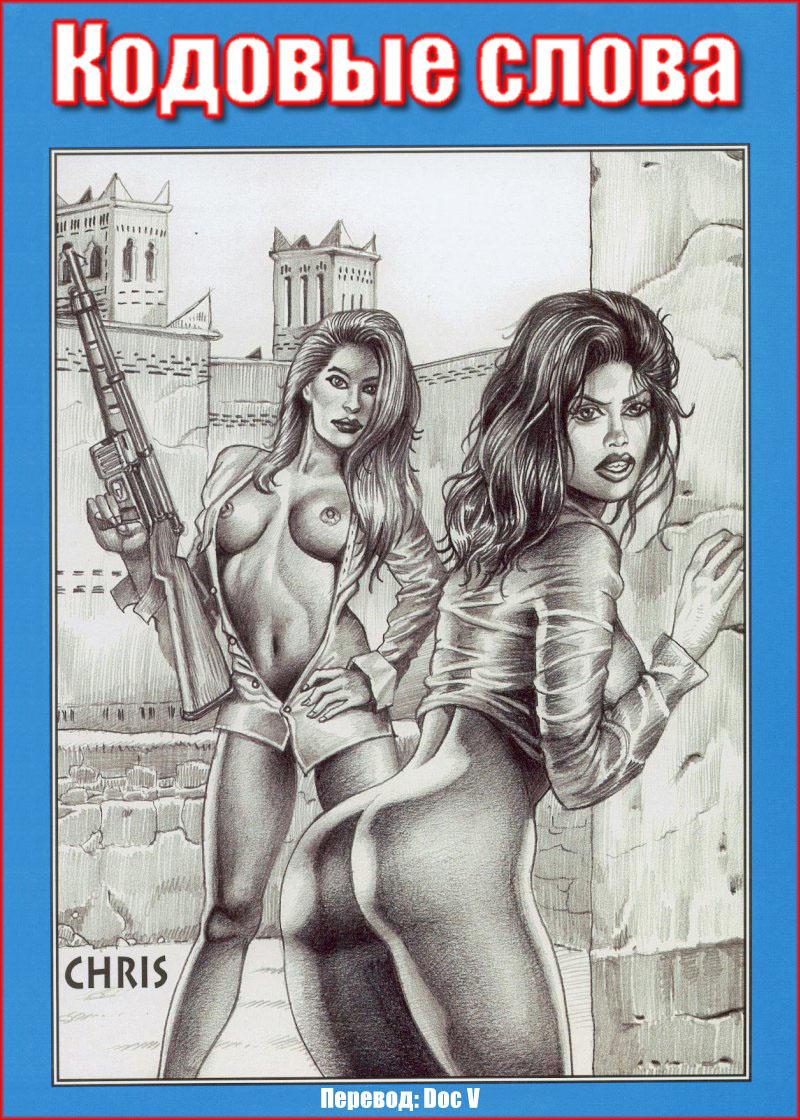 Рисованный порно журнал 21 фотография